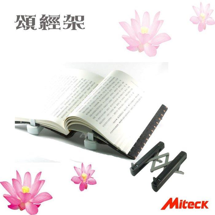 SounDo Miteck istand 可折疊支架 平板電腦支架 誦經架 手機架