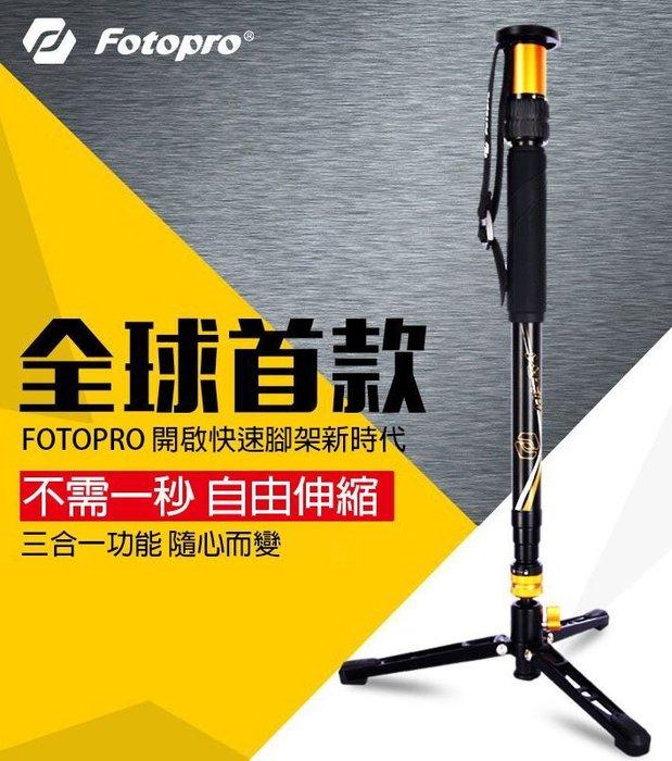 呈現攝影-FOTOPRO ispeedy極速單腳架 AK-64 多功能單腳架 快速伸縮 高157cm 活動/廟會