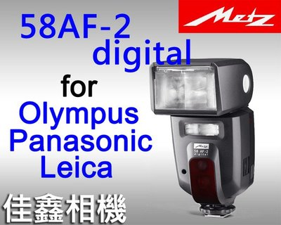 @佳鑫相機@(全新品)METZ 美緻 58AF-2O 閃燈 Olympus/Panasonic 特價$10900元!