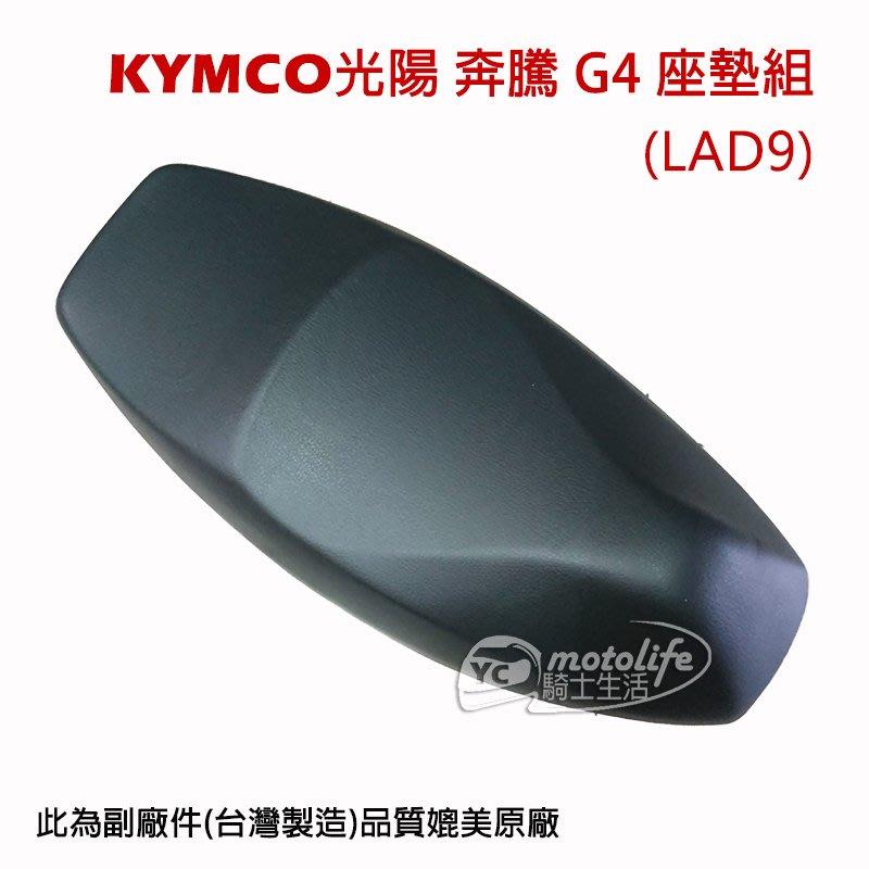 YC騎士生活_光陽 豪邁奔騰 G4 奔騰 坐墊 座墊 LAD9 黑色 SD25LB SD25LA SD25LC 副廠品