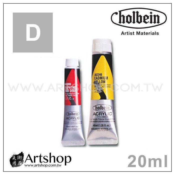 【Artshop美術用品】日本 HOLBEIN 好賓 重質壓克力顏料「20ml D級 單支販賣」