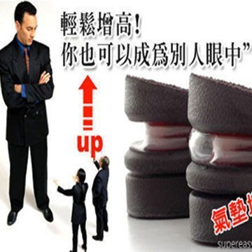 增高5公分可放靴子皮鞋運動鞋【LIA01】氣墊增高鞋墊☆雙兒網☆
