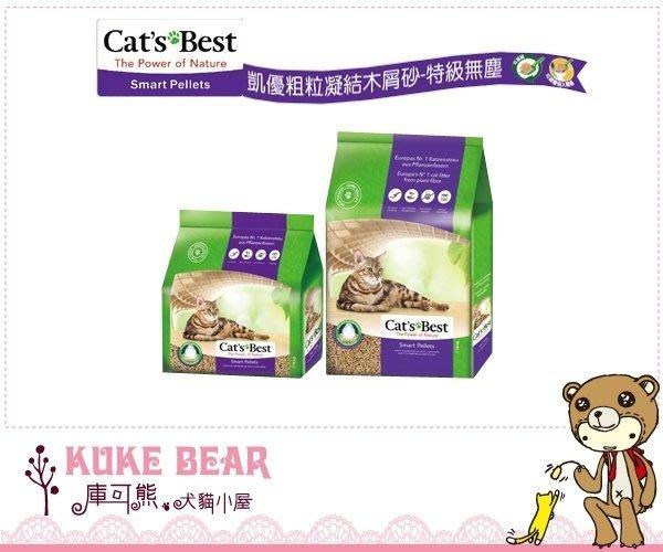 @@庫可熊@@台中/彰化 可自取 德國CAT'S BEST凱優木屑砂紫標 10L 單包可超取