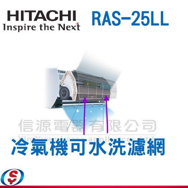 零件~【信源電器】【HITACHI日立分離式冷氣機可水洗濾網】RAC-25LL用