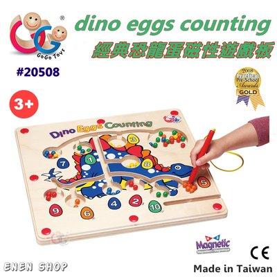 Enen Shöp @GOGO TOYS高得玩具 #20508 經典恐龍蛋磁性遊戲板 gogotoys