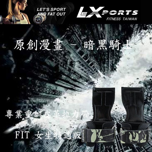 LEXPORTS 勵動風潮/ 專業重訓健身拉力帶/ FIT 女用特適版/ 輔助握力帶/ 原創漫畫 正義騎士黑