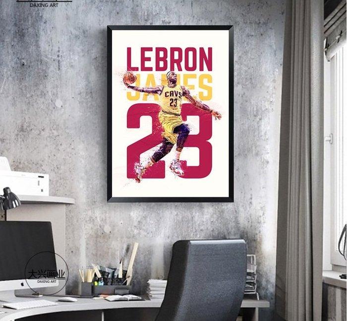 哈登詹姆斯杜蘭特庫裡濃眉戴維斯籃球NBA明星海報掛畫書房裝飾畫(五款可選)