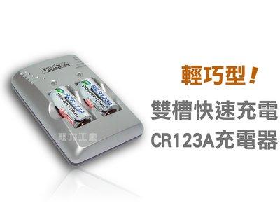 電力工廠DIGICAM→可充式 CR123A 雙槽台製充電器+2個 CR123A電池 / 台灣製造 保質保証