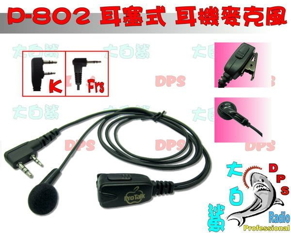 ~大白鯊無線~SFE專用耳機 K頭 SFE S820.S510.S680
