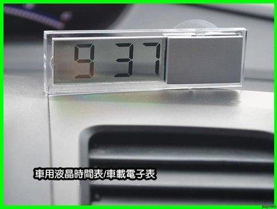【優良賣家】C033 吸盤式透明液晶 車用電子表鐘 液晶顯示 汽車電子錶 時鐘日期液晶顯示 電子鐘