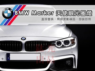 鈦光 TG Light BMW H8 LED 20W天使眼光圈燈 E60.E61.E87.E90.E91.X6.X5