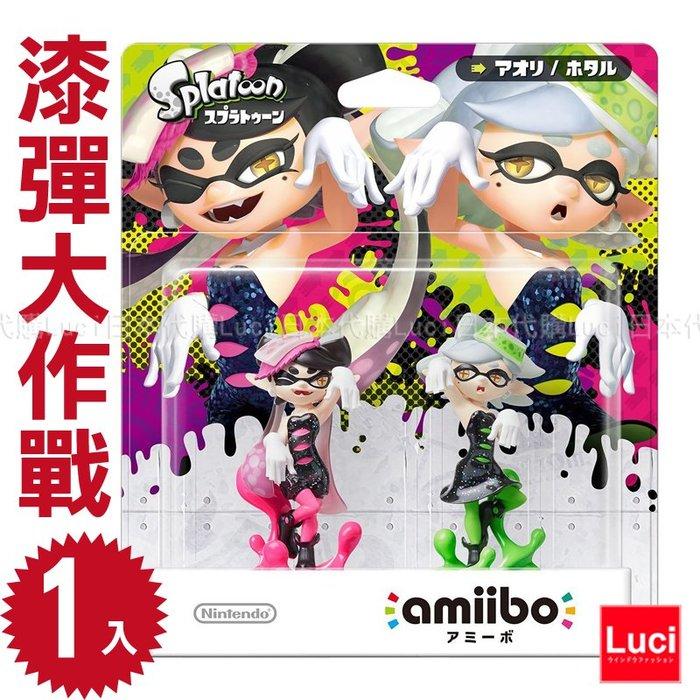 漆彈大作戰2 任天堂 Switch amiibo 烏賊姊妹 亞織 螢 Splatoon2 LUCI日本代購