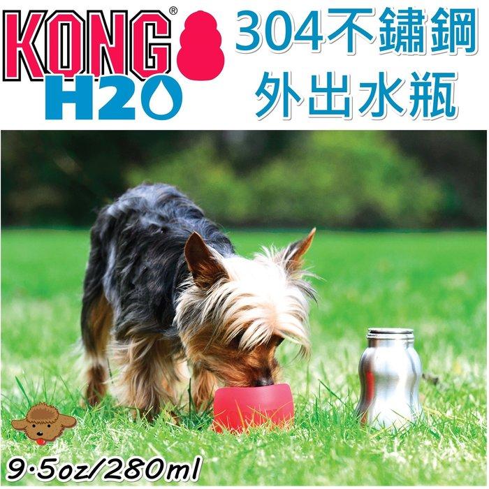 【三吉米熊】美國KONG H2O 304不鏽鋼水瓶/寵物不锈鋼外出水壺/隨行水碗~450元(9.5oz /約280ml)