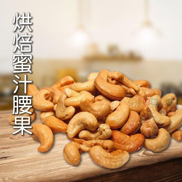 烘焙蜜汁腰果200g 堅果 [TW00054] 健康本味