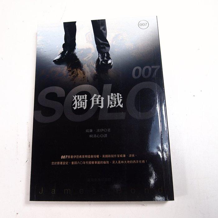 【懶得出門二手書】《007:獨角戲》ISBN:9570529296│台灣商務│威廉‧波伊│九成新(B11G44)