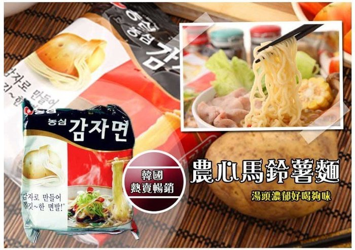 健康本味 韓國 農心馬鈴薯麵 泡麵 [KO43015288]▶超取滿399免運