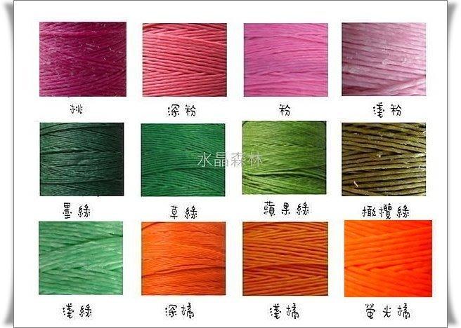 *☆~水晶森林~*☆3700公分×43色diy材料進口蠶絲蠟線~純銀手創飾品必備特價優惠組