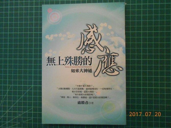 《 感應無上殊勝的如來大神通 》 盧勝彥著 大燈文化 2011年初版 幾乎全新 【CS超聖文化2讚】
