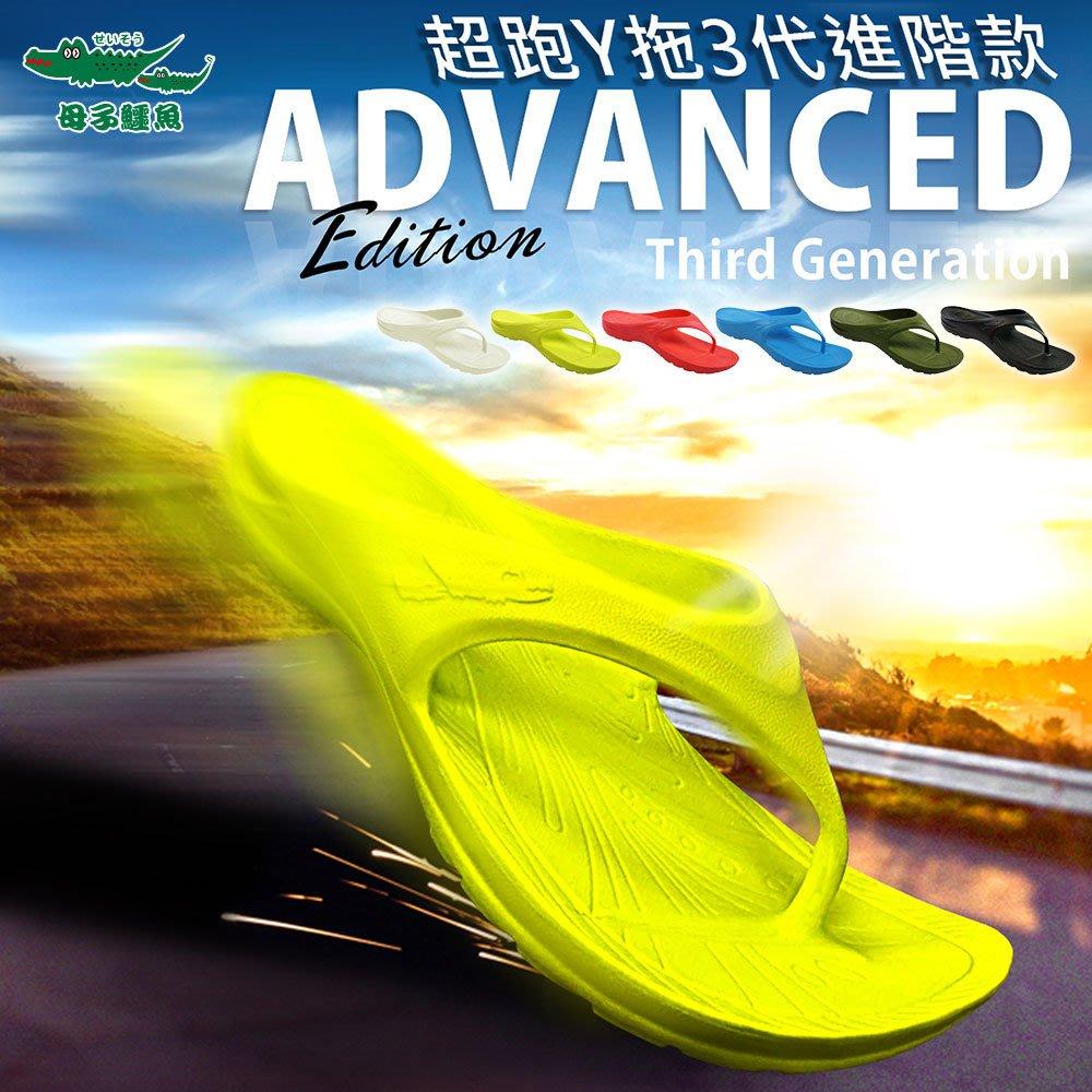 日本母子鱷魚夾腳拖鞋BN68.3D第三代超跑Y拖慢跑鞋氣墊鞋路跑馬拉松人字拖認證無毒台灣製