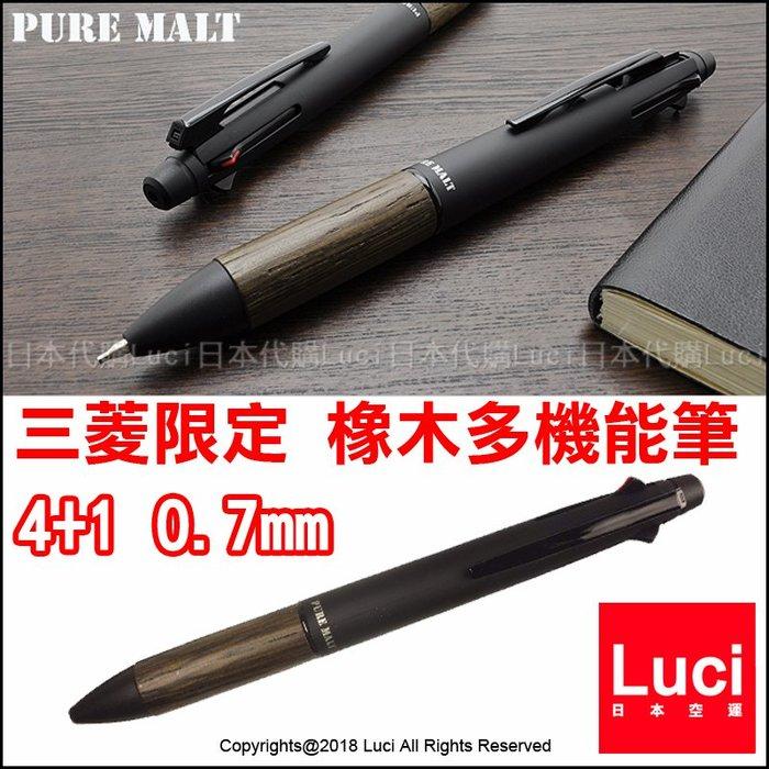 三菱 uni 0.7mm  MSXE5 Pure Melt 限定版 橡木 多機能筆桶樽 多功能溜溜筆  LICI日本代購