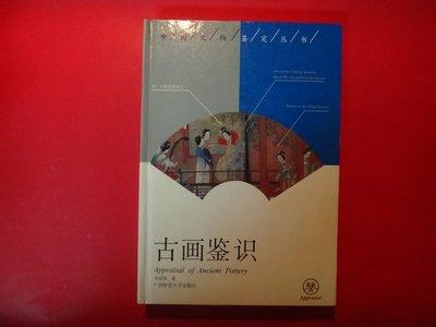 【愛悅二手書坊 H23-55】古画鉴识   单国强    广西师范大学出版社