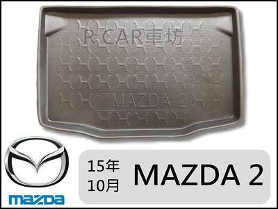 [R CAR車坊]馬自達 MAZDA2 後行李箱 防水托盤/EVA發泡,高達8mm 超厚,耐重、易清洗、隔音