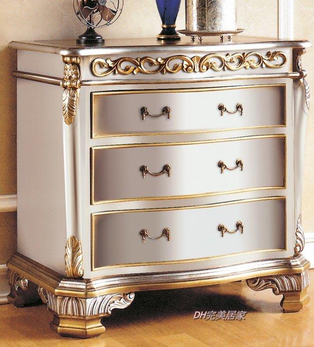 【DH】商品貨號N507-3稱《尊龍》法式香檳色三抽櫃。歐風復古精品。備有同系列(另計)主要地區免運費