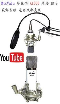 要買就買中振膜 非一般小振膜 收音更佳:MicValu 麥克樂 A1000電容麥克風+NB35懸臂支架防噴網送166音效