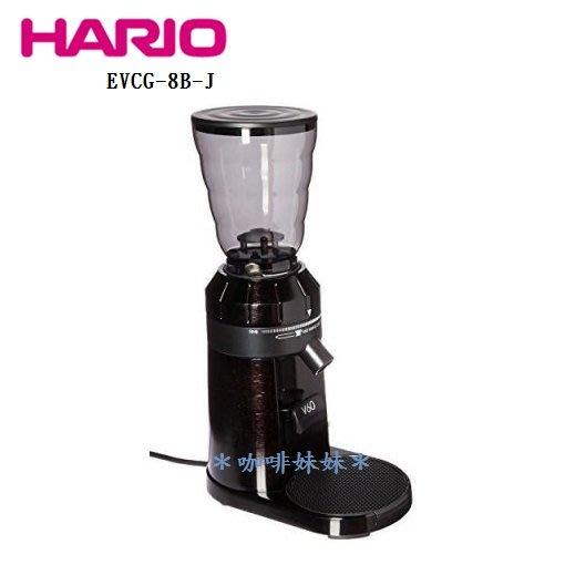 *咖啡妹妹* HARIO V60 電動式咖啡研磨機 EVCG-8B-J
