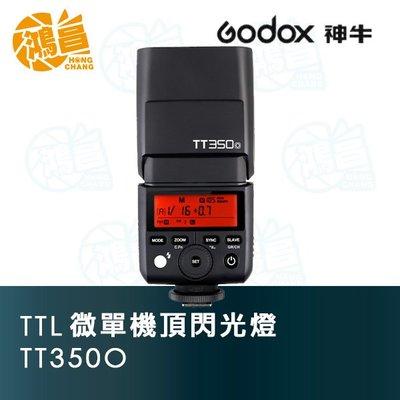 【鴻昌】GODOX 神牛 TT350O 機頂閃光燈 for Olympus 開年公司貨 迅麗 TT350 GN36