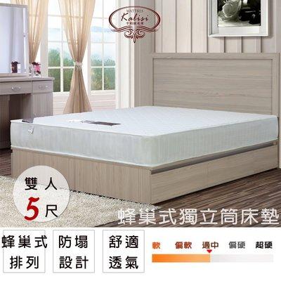 床墊【UHO】Kailisi卡莉絲名床-蜂巢5尺雙人 獨立筒床墊 (交錯式排列) 中彰免運