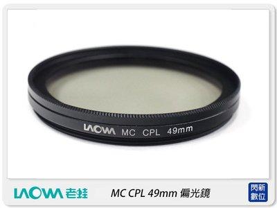 ☆閃新☆Laowa 老蛙 MC CPL 49mm 多層鍍膜 偏光鏡 (9mm F2.8)