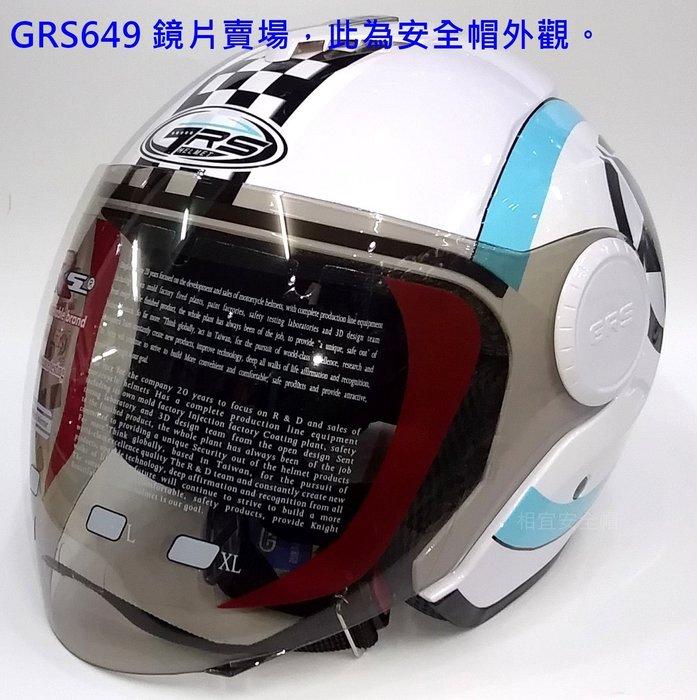 鏡片 鼎立興 GRS 649  淺茶色 相宜安全帽蘆竹南崁