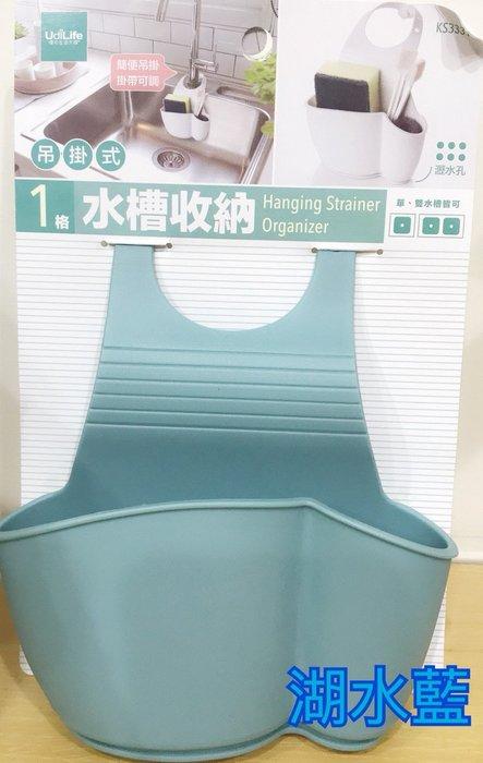 洋品防水袋 單格吊掛式 水槽收納置物掛籃 菜瓜布/海綿置物架