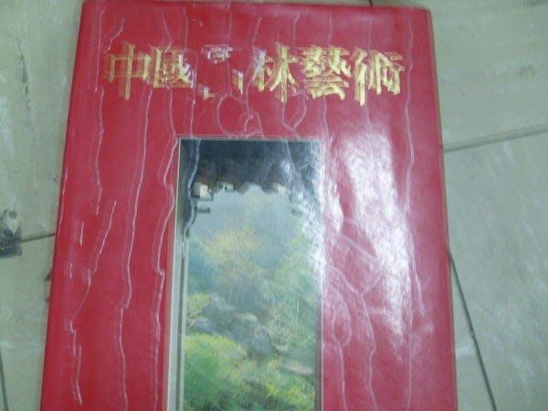 憶難忘二手書室☆民國71年書佑 出版--- 中國園林藝術 ( 精裝本31x24.5公分 )
