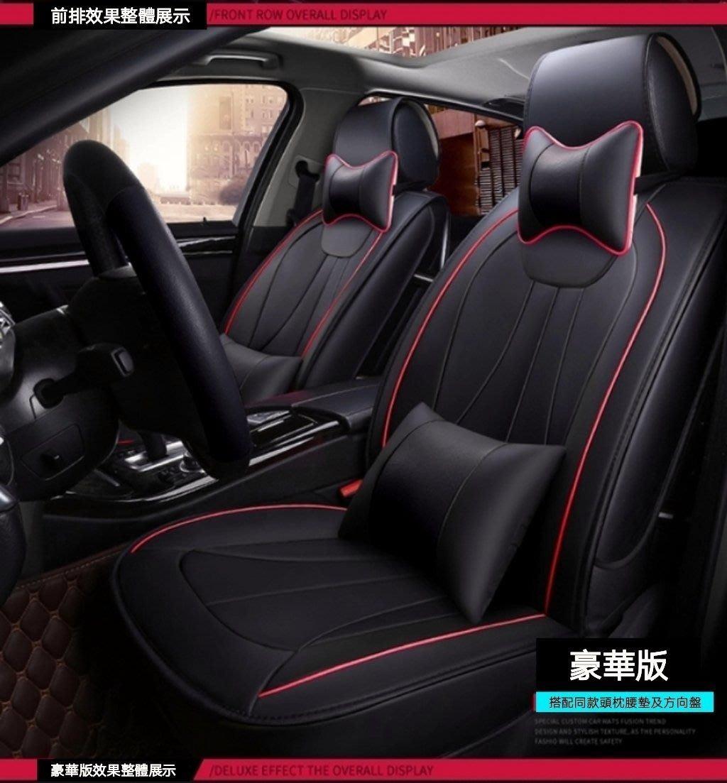 (經典黑) 雙座椅版椅套汽車坐墊椅套坐墊全包覆夏季通用汽車內裝福斯福特三菱現代賓士BMW本田椅套