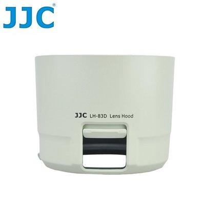 我愛買#JJC副廠Canon遮光罩EF 100-400mm F4.5-5.6可反扣CPL開窗太陽罩1:4.5-5.6相容佳能原廠ET-83D遮光罩ET83D遮罩