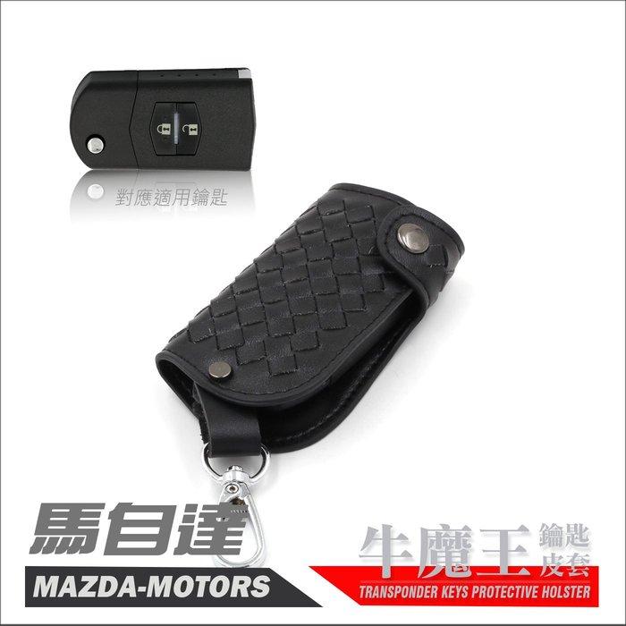 [ 牛魔王鑰匙皮套 ] MAZDA-3 MAZDA-5 CX-5 CX-9 馬自達五 晶片 摺疊 真皮 編織 鑰匙包
