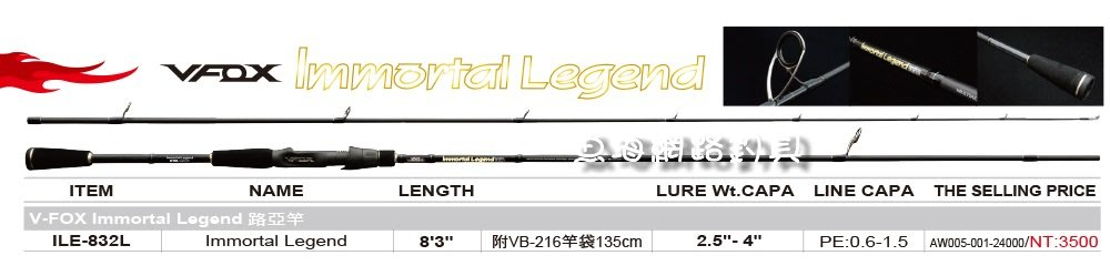 魚海網路釣具 V-FOX Immortal Legend 路亞竿 832L  附vb-216竿袋135cm