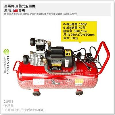 【工具屋】*含稅* 黑馬牌 ZT-5088-2C 直結式空壓機 5HP 88L 雙管 空氣壓縮機 風車 打氣機 快速型