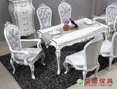 【大熊傢俱】新古典 餐桌 餐桌椅組 銀箔 奢華餐桌 白色 歐式餐桌 另售餐椅
