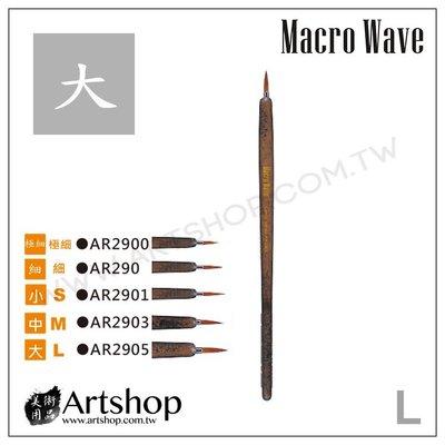 【Artshop美術用品】Macro Wave 馬可威 AR2905 漫畫圭筆 (L)