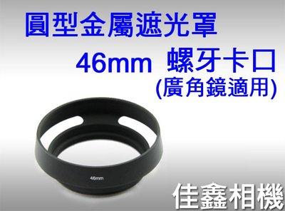 @佳鑫相機@(全新品)圓形金屬遮光罩 46mm 螺牙卡口 廣角鏡頭適用