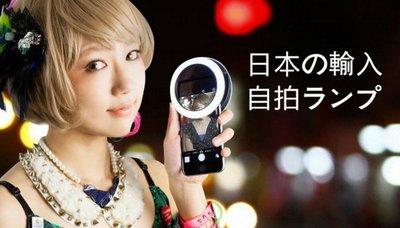 【東京數位】全新 女神愛款 3檔補光 自拍鏡頭 美顏補光燈 網紅必備 手機LED補光燈 臉書 直播美顏自拍神器