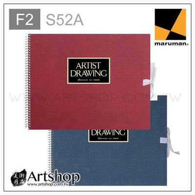 【Artshop美術用品】日本 maruman S52A 藝術家素描本 F2 (191×245mm) 圈裝20入