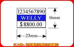上堤┐(100卷入)雙排標價紙-單色印字MOTEX MX-2316打標機貼紙(23*16mm,2.3*1.6)標價機貼紙