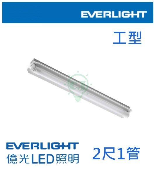 【昶玖照明LED】億光 工型 工事 吸頂 T8 LED 9W《2呎單管》1管 附光源 辦公室 居家