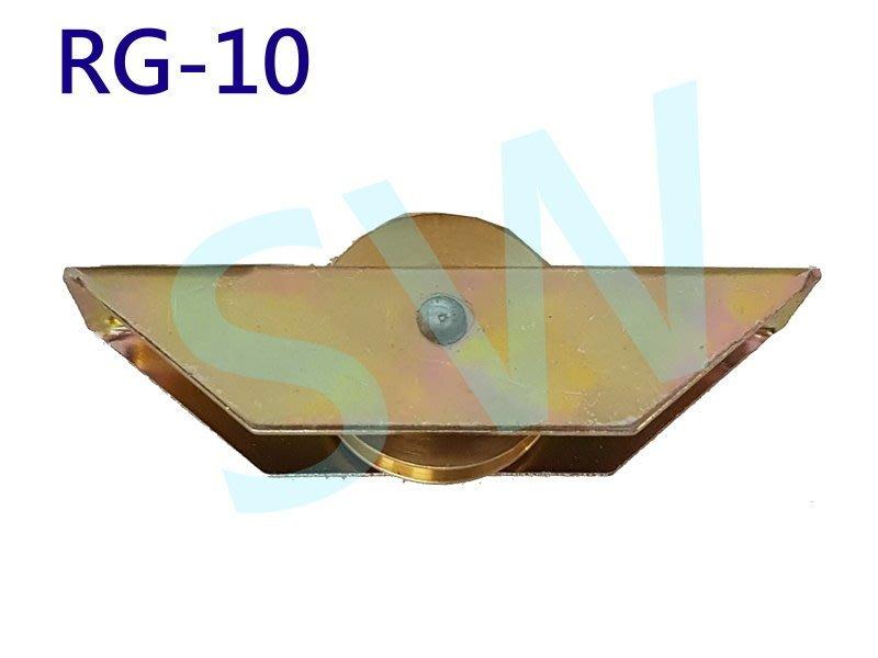 RG-10 1000型鋁窗銅輪 紗門 紗窗銅輪 船型銅輪 落地門輪 鋁門滾輪 鋁門專用戶車銅輪 機械輪 五金 DIY