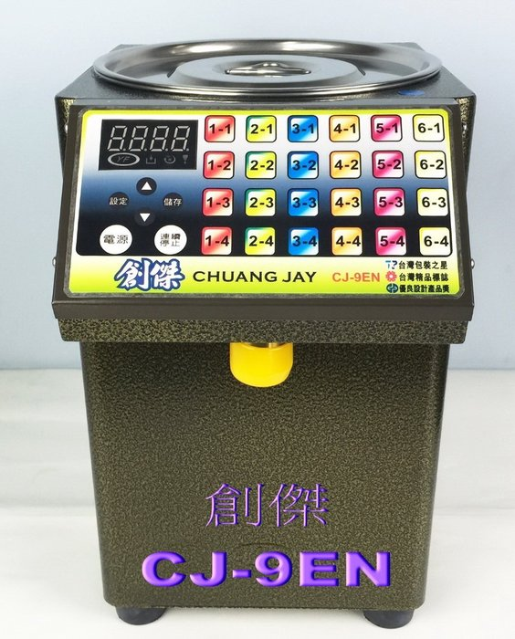 ㊣創傑益芳CJ-9EN全新果糖機定量機(烤漆)24鍵*真空機連續封口機印字機顆粒分裝機計量機液體充填機封杯機封盒機真空袋