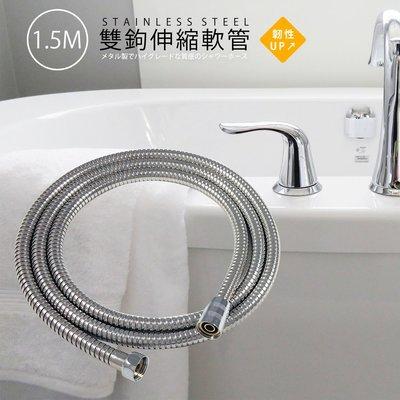 1.5M 不鏽鋼雙鉤軟管/浴室/花灑軟管/淋浴管/水龍頭水管/大流量軟管/蓮蓬頭配件/衛浴配件